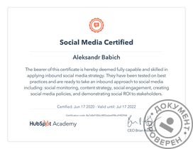Сертификат HubSpot Academy Social Media Marketing Certification Course