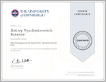 Сертификат University of Edinburgh/Coursera