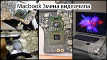 Macbook замена видеочипа