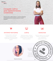 Личный сайт Marianna Web Design