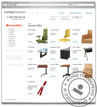 Разработка сайта (e-commerce платформа) и интернет-реклама (SMM, SEO, PPC) для CONTRACT INTERIORS (HERMAN MILLER) Россия, Москва