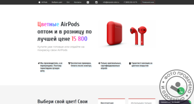 Сайт airpods-color
