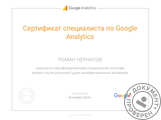 Сертификат специалиста по Google Analitics (Контекстная реклама)