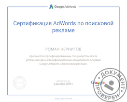 Сертификат специалиста по Google AdWords (Контекстная реклама)