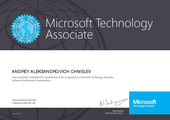 Сертификат Microsoft technology associate