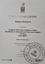 Trinity College London Certificate in International Business English Training (Лондон, Великобритания, 2014)
