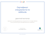 Сертификат специалиста по AdWords