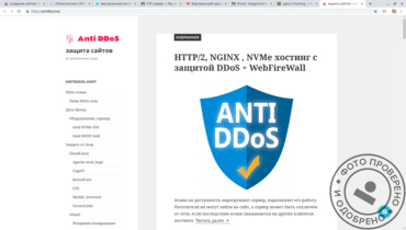 Проект antiddos.host