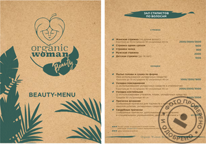 Дизайн меню Organic Woman Beauty
