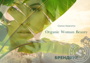 Брендбук салона Organic Woman Beauty