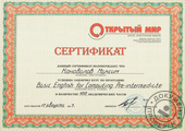 Сертификат Basic English for Computing Pre-intermediate