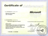 Сертификат Implementing, Managing and Maintaining a Microsoft Windows Sever 2003. Network Infrastructure