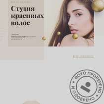 Сайт на wordPress. Сайт - визитка стилиста