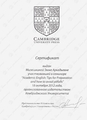 Сертификат Cambridge University Press