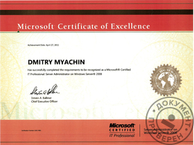 Сдан экзамен Microsoft IT Professional on Server Administrator on Windows Server 2008