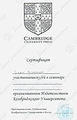 Сертификат Cambridge Univercity Press