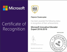 Microsoft Innovative Educator Expert 2018-2019/Педагог-эксперт Microsoft 2018-2019
