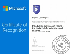 Сертификат о повышении квалификации Introduction to Microsoft Teams – the digital hub for educators and students
