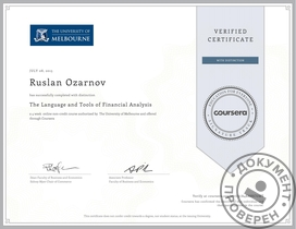 Сертификат по курсу The Language and Tools of Financial Analysis