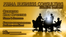 визитка Prima Business Consulting