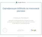 Сертификат специалиста от Google AdWords