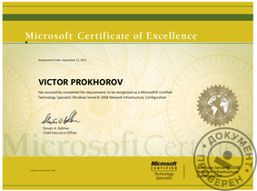 Microsoft Certified Technology Specialist (MCTS): Windows Server 2008 Network Infrastructure, Configuration
