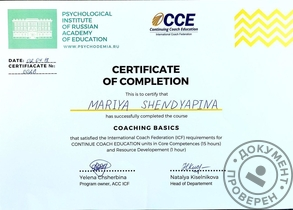 Continuing Coaching Education, ICF Certificate of completion of the Coaching Basics course