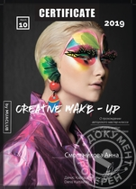 Сертификат об окончании курса Дениса Карташева Creative make-up