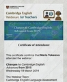 Cертификат вебинара Changes to Cambridge English: Advanced 2015