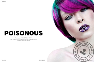 POISONOUS for Invoise magazine September`17 Issue