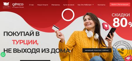 SEO-оптимизация и редактура сайта для компании TURKISHBAY-Express (сайт ещё не обновлён)