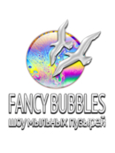 Fancy Bubbles